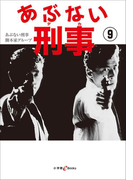 あぶない刑事 9