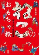 【ポイント50倍】ねこのおもちゃ絵 国芳一門の猫絵図鑑