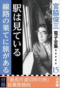 宮脇俊三 電子全集15 『駅は見ている/線路の果てに駅がある』(宮脇俊三 電子全集)