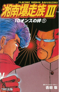 【フルカラーフィルムコミック】湘南爆走族3 10オンスの絆 1(TME出版)