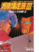 【フルカラーフィルムコミック】湘南爆走族3 10オンスの絆 2(TME出版)