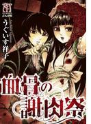 血骨の謝肉祭(8)(ホラーMシリーズ)