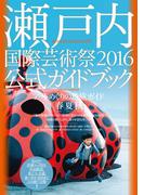瀬戸内国際芸術祭2016公式ガイドブック アートめぐりの島旅ガイド−春・夏・秋 海風を感じながら、島々を訪ね歩こう!