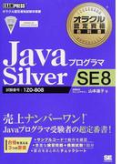 JavaプログラマSilver SE8 試験番号:1Z0−808