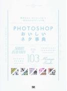 PHOTOSHOPおいしいネタ事典 Ps DESIGN TECHNIQUE 簡単なのに、センスいいね!と一目おかれるテクニック集。