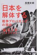 「日本を解体する」戦争プロパガンダの現在 WGIP(ルビ:ウォー・ギルト・インフォメーション・プログラム)の源流を探る