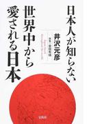 日本人が知らない世界中から愛される日本