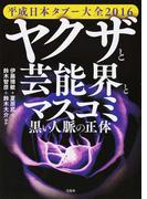 平成日本タブー大全2016 ヤクザと芸能界とマスコミ 黒い人脈の正体 (平成日本タブー大全)