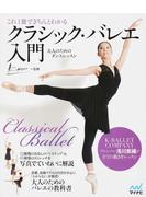クラシック・バレエ入門 これ1冊できちんとわかる 大人のためのダンスレッスン