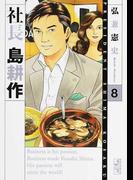 社長島耕作 8 (講談社漫画文庫)(講談社漫画文庫)