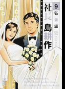 社長島耕作 9 (講談社漫画文庫)(講談社漫画文庫)