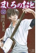 ましろのおと 15 (講談社コミックス monthly shonen magazine comics)(講談社コミックス)