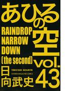 あひるの空 43 RAINDROP NARROW DOWN (講談社コミックスマガジン SHONEN MAGAZINE COMICS)(少年マガジンKC)