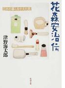 花森安治伝 日本の暮しをかえた男 (新潮文庫)(新潮文庫)