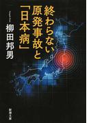 終わらない原発事故と「日本病」 (新潮文庫)(新潮文庫)