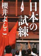 日本の試練 (新潮文庫)(新潮文庫)