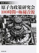 原子力政策研究会100時間の極秘音源 メルトダウンへの道 (新潮文庫)(新潮文庫)