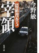 宰領 (新潮文庫 隠蔽捜査)(新潮文庫)