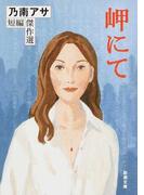 岬にて (新潮文庫 乃南アサ短編傑作選)(新潮文庫)