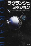 ラグランジュ・ミッション (ハヤカワ文庫 SF)(ハヤカワ文庫 SF)