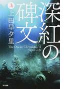 深紅の碑文 上 (ハヤカワ文庫 JA The Ocean Chronicles)(ハヤカワ文庫 JA)