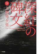 深紅の碑文 下 (ハヤカワ文庫 JA The Ocean Chronicles)(ハヤカワ文庫 JA)