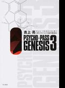 PSYCHO−PASS GENESIS 3