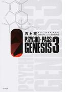 PSYCHO−PASS GENESIS 3 (ハヤカワ文庫 JA)(ハヤカワ文庫 JA)