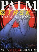 パーム 38 TASK 3 (WINGS COMICS)(WINGS COMICS(ウィングスコミックス))