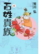 百姓貴族 4 (WINGS COMICS)