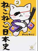 ねこねこ日本史 2(コンペイトウ書房)