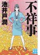 不祥事 (実業之日本社文庫)