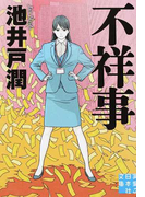 不祥事 (実業之日本社文庫)(実業之日本社文庫)