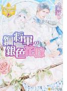 鋼将軍の銀色花嫁 (レジーナ文庫 レジーナブックス)
