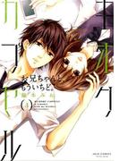 キオクカプセルお兄ちゃんと、もういちど。 3 (JOUR COMICS)(ジュールコミックス)