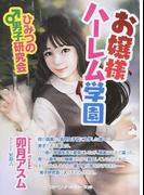 お嬢様ハーレム学園 ひみつの男子研究会 (マドンナメイト文庫)(マドンナメイト)