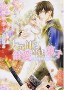 大元帥の溺愛宮廷菓子 恋の策略は蜜の中に (Honey Novel)