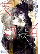 愛しの暗殺者 (EMERALD COMICS)