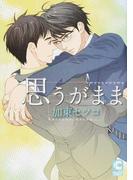 思うがまま (CHOCOLAT COMICS)(ショコラコミックス)