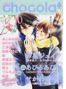 comic chocolat vol.10 BOYS BE IN LOVE(ショコラコミックス)