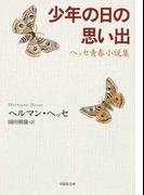 少年の日の思い出 ヘッセ青春小説集 (草思社文庫)