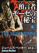 預言者モーゼの秘宝 上