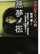 アドレナリンの夜 悪夢ノ檻 (竹書房文庫)(竹書房文庫)