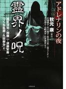アドレナリンの夜 霊界ノ呪 (竹書房文庫)(竹書房文庫)