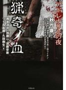 アドレナリンの夜 猟奇ノ血 (竹書房文庫)(竹書房文庫)