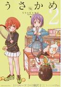 うさかめ 2 USAKAME High School (EARTH STAR COMICS)(EARTH STAR COMICS(アーススターコミックス))