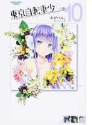 東京自転車少女。 10 (EARTH STAR COMICS)(EARTH STAR COMICS(アーススターコミックス))