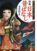 読めば読むほど恐ろしい原典『日本昔ばなし』 (王様文庫)(王様文庫)