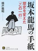 坂本龍馬の手紙 歴史を変えた「この一行」 (知的生きかた文庫 CULTURE)(知的生きかた文庫)