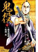 鬼役 6 (SPコミックス)(SPコミックス)